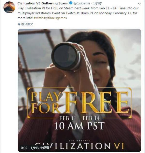 《文明6》下周开启免费试玩 Steam玩家免费领取资格