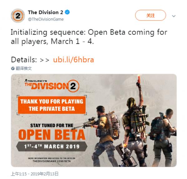 《全境封锁2》公测日确认 所有玩家均可参与