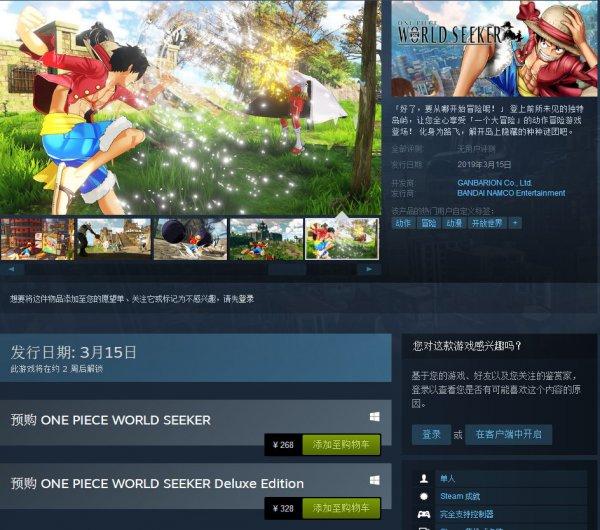 临时工惹的祸!《海贼王:寻秘世界》Steam国区涨价