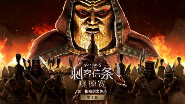 《刺客信条:奥德赛》首个故事线DLC终章发售 主角化身希腊战神
