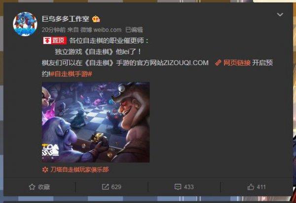《自走棋》手游正式公布 脱离DOTA 核心玩法不变