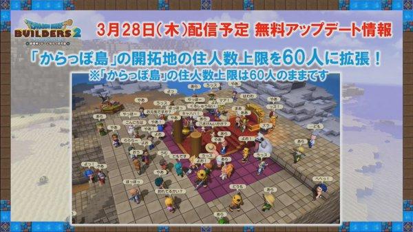 《勇者斗恶龙:建造者2》水族馆DLC内容 3月28日上线