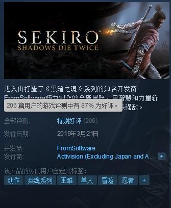 《只狼:影逝二度》Steam特别好评 玩家大力称赞