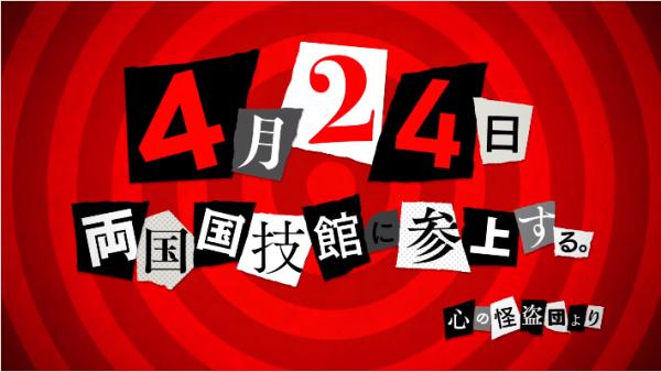 《女神异闻录5S》官网上线 新情报将于4月末公开