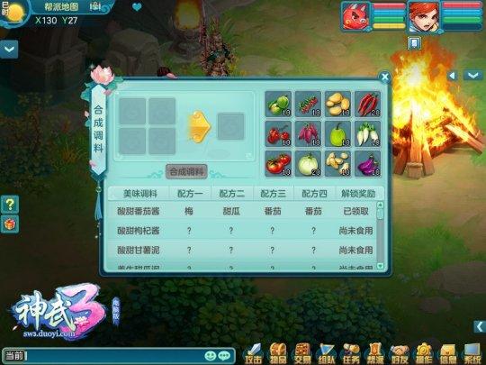 《神武3》电脑版九霄雷动版本 第二波玩法精彩上线