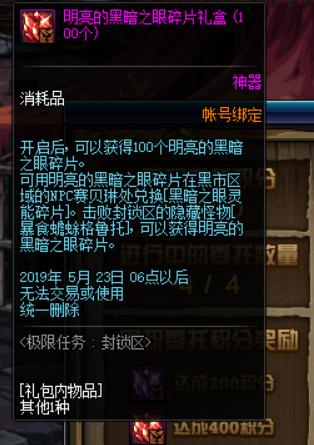 DNF极限任务封锁区开启时间临近 可兑换新换装装备