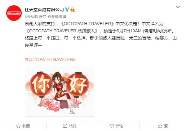任天堂官宣:《八方旅人》中文化确定 或于PC版同步发售