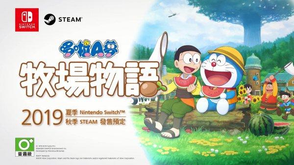 《哆啦A梦:牧场物语》PC版确认 今年秋季登陆STEAM