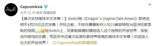 《龙之信条》Switch版4月25日正式发售 支持简繁中文