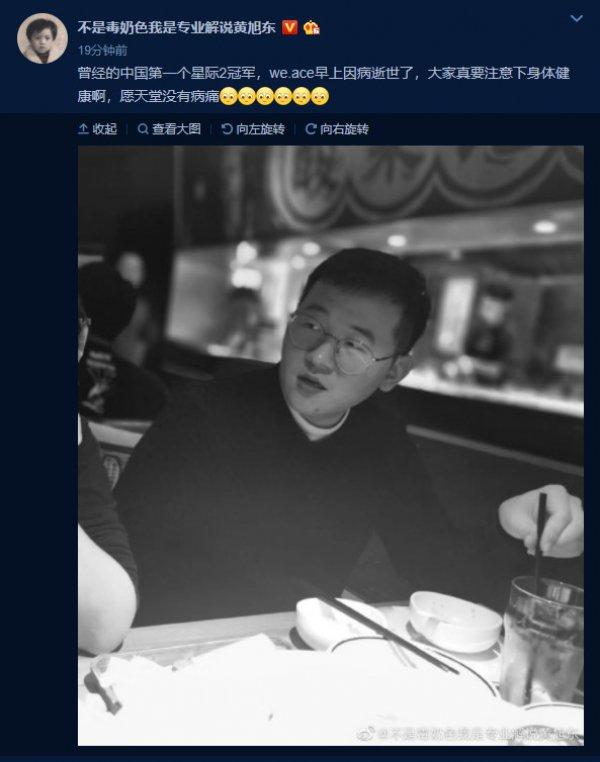 中国首位《星际2》世界冠军ace去世 黄旭东发文哀悼