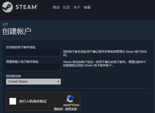 Steam注册添加谷歌人机身份验证 国内无法创建新账号