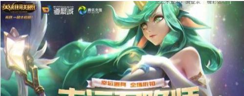 2019lol幸运召唤师5月活动网址