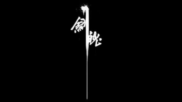 国产游戏《剑魄》登陆Steam 名剑出世揭露真相