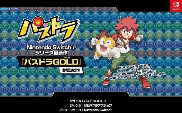 人气手游来袭 《龙族拼图:Gold》登陆Switch