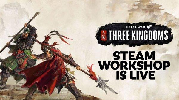《三国:全面战争》支持官方MOD 开放Steam创意工坊