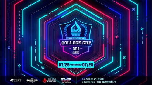 2019英雄联盟全球高校冠军杯即将打响