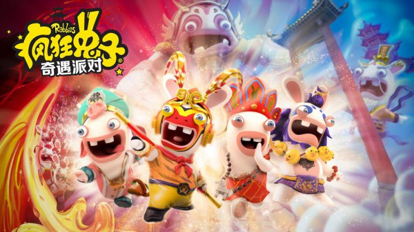 育碧新作《疯狂兔子:奇遇派对》公布 将参展2019CJ