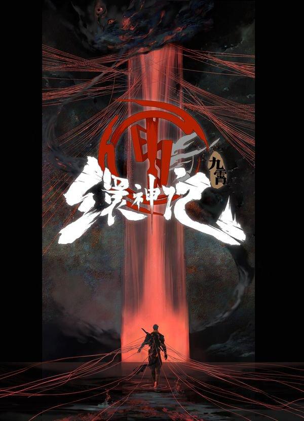 国产动作游戏《九霄缳神记》宣布将登陆PS4平台