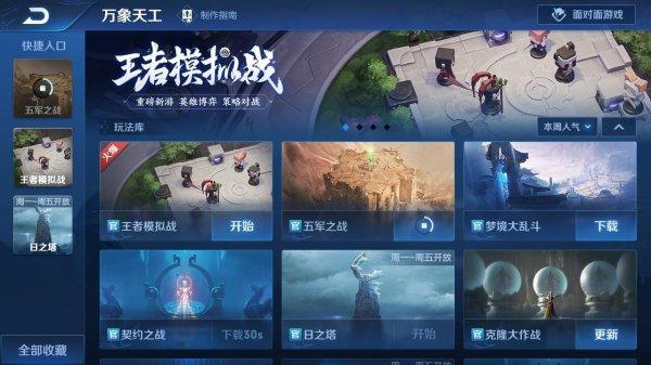 """《王者荣耀》地图编辑器""""天工""""预告 将推出自走棋"""