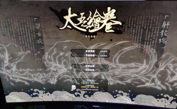 CJ2019《太吾绘卷》试玩 自成一派的硬核江湖