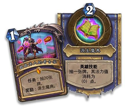 """《炉石传说》""""奥丹姆奇兵""""上线 完成每日任务送卡牌包"""