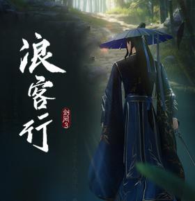 剑网3十周年纪念 Roguelite游戏浪客行详解
