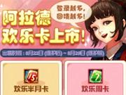 DNF8月22版本更新内容CG 所有玩法大汇总