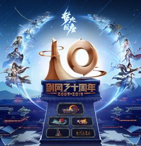 《剑网3》十周岁庆生活动 提交祝福赢点卡