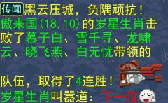 """《神武3》新内容""""剑起无名""""上线 140级装备激燃出世"""