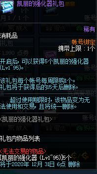 DNF9.24商城必买道具盘点 不同玩家有不同选择