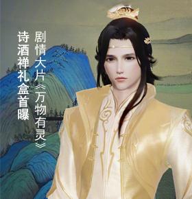 诗酒禅主题礼盒曝光 剑网3秋季特卖今日开启