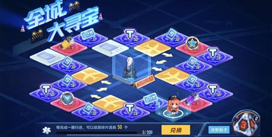 QQ飞车手游全城大寻宝活动玩法介绍
