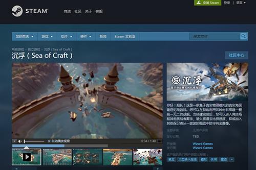 国产模拟海战新游《沉浮》上架steam 明年初正式发售