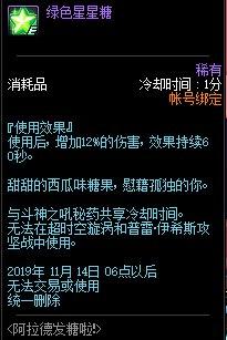 DNF10.31更新内容汇总 5V5勇士对决新鲜加入