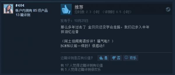 《大富翁10》挤进Steam热销榜 好评率仅为37%