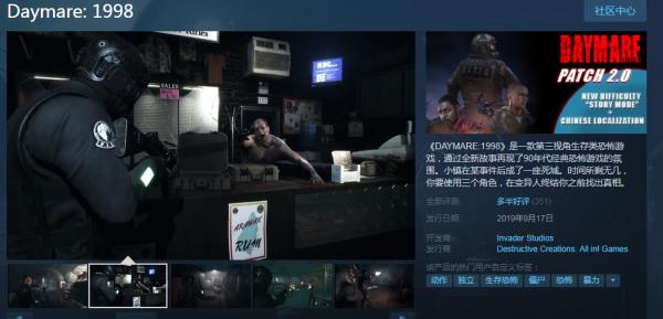 《白日噩梦:1998》更新简体中文 游戏特惠售价77元
