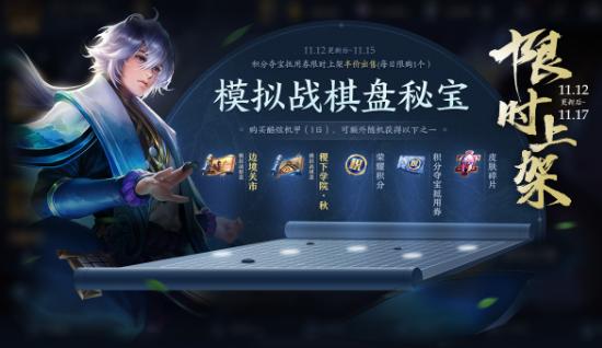 王者模拟战11月12日更新 快速赛模式限时开启