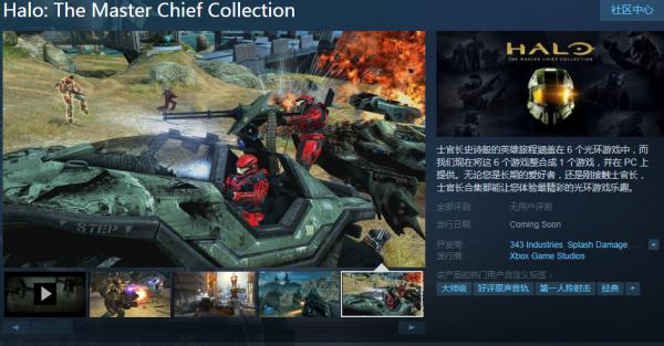 《光环:士官长合集》Steam开启预售 售价116元