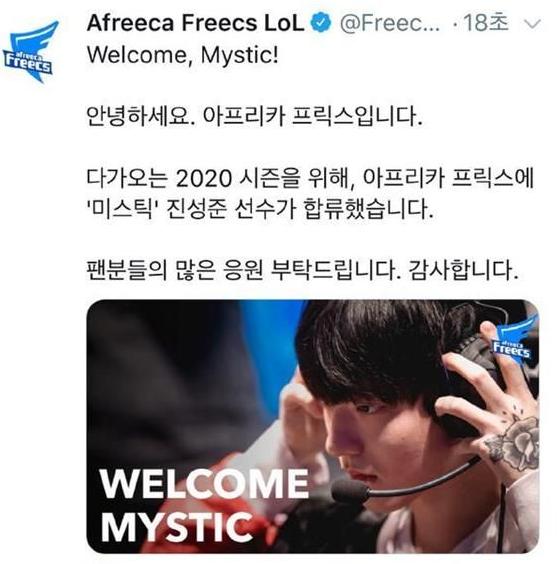 英雄联盟AF官宣Mystic加入队伍 Mystic重回LCK赛区