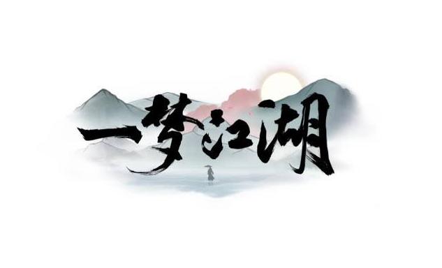 一梦江湖11月29日更新内容一览