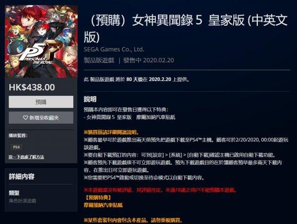 《女神异闻录5R》登陆PS港服开启预购 标准版393元