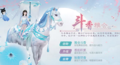 花与剑12月5日更新内容一览
