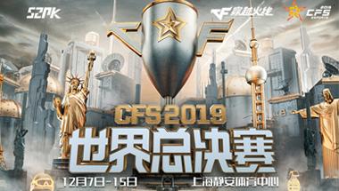 2019CFS世界总决赛开启 上传观赛截图赢QB奖励