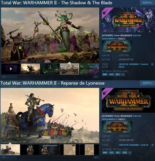 《战锤:全面战争2》两款新DLC公布 双十二正式推出