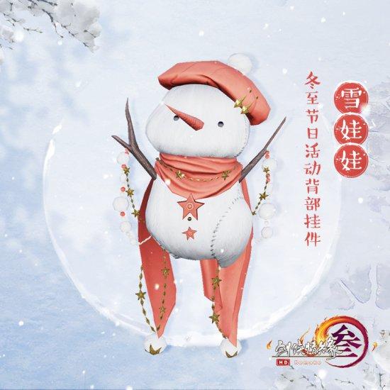 """图5:冬至活动背部挂件""""雪娃娃"""""""