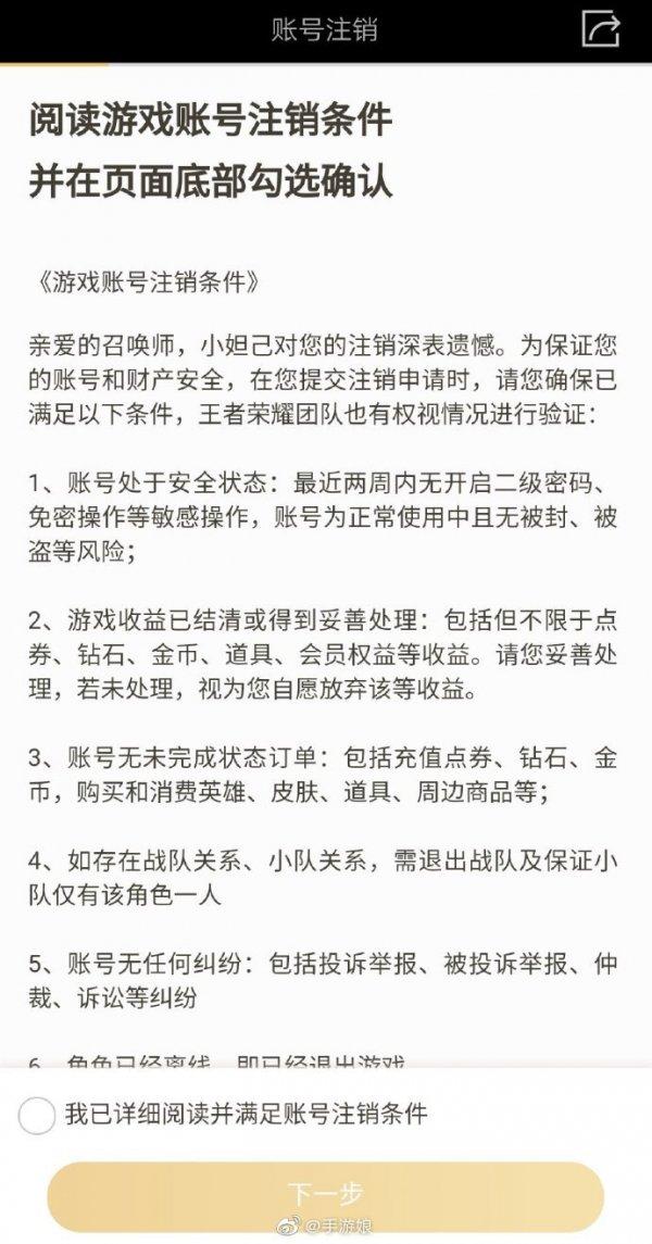 《王者荣耀》SNK系列首款皮肤公布 体验服上线账号注销功能