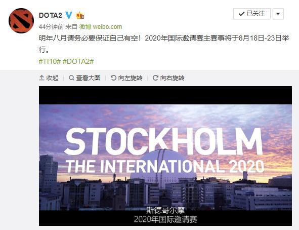 《DOTA2》Ti10举办时间公布 2020年8月斯德哥尔摩见