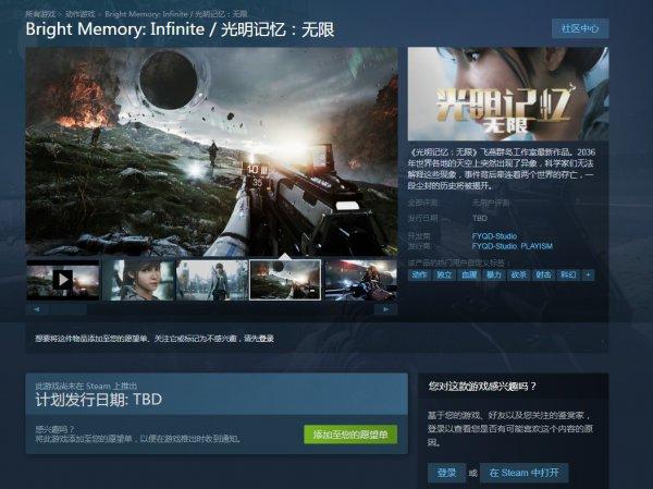 《光明记忆:无限》上架Steam PC配置需求公布