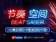 《BeatSaber》國服即將上線!網易代理改名《節奏空間》
