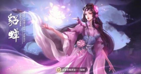 《王者荣耀》中国美术学院设计越剧皮肤 孙膑出女装